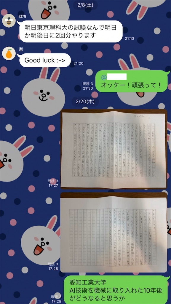 f:id:daiki_futagami:20200310001756j:image