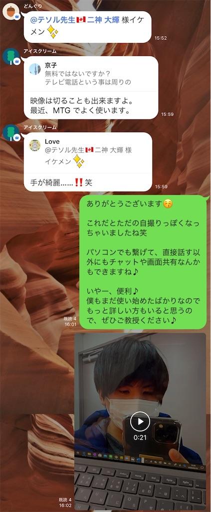 f:id:daiki_futagami:20200310205300j:image