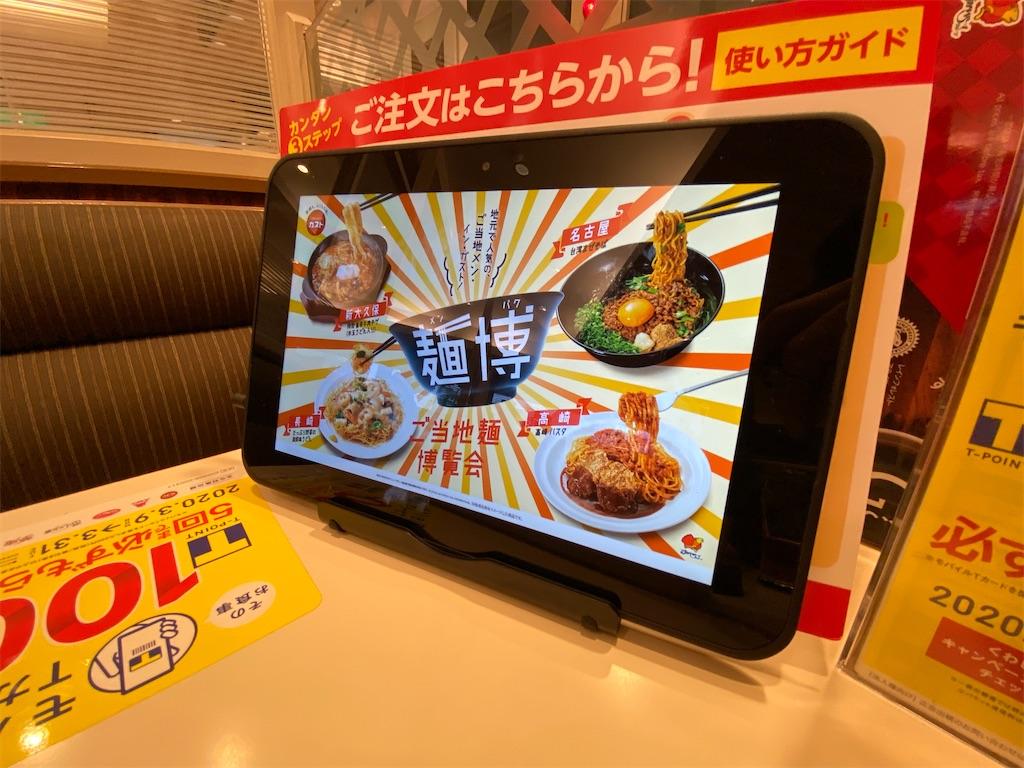 f:id:daiki_futagami:20200314161925j:image