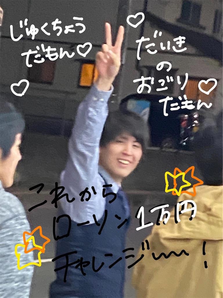 f:id:daiki_futagami:20200318125044j:image