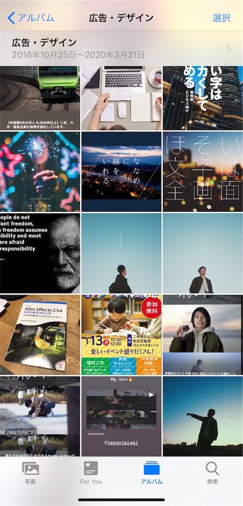 f:id:daiki_futagami:20200322184104j:image