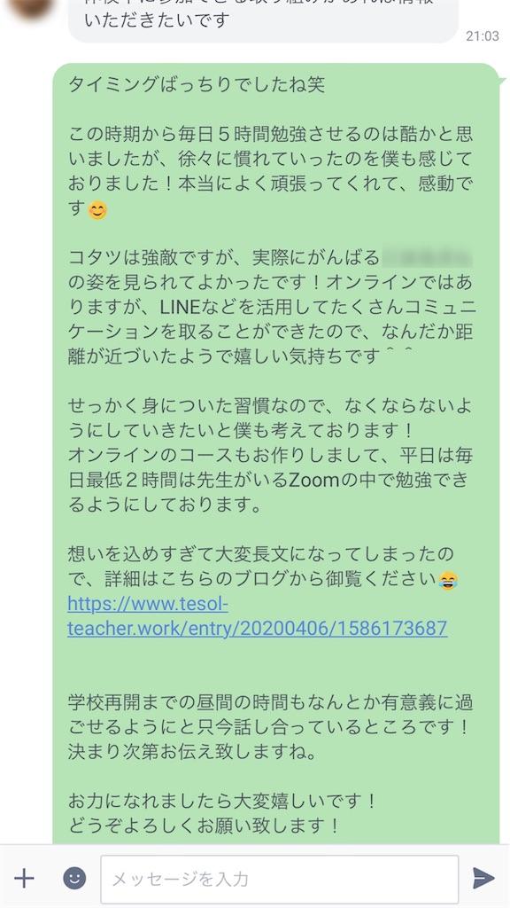 f:id:daiki_futagami:20200408163219j:image