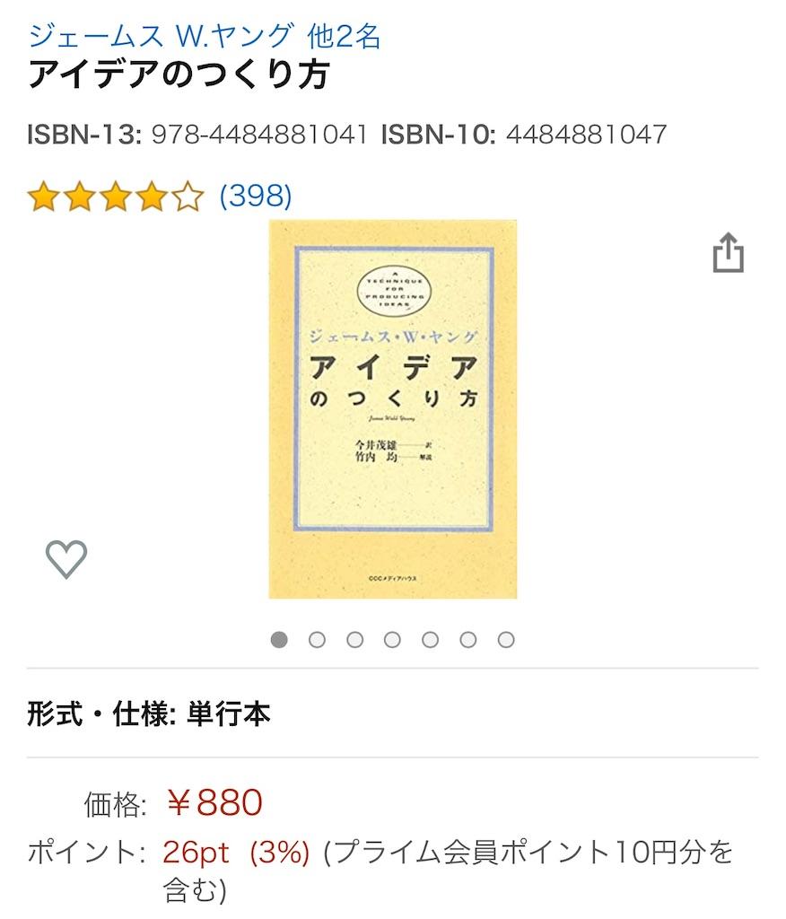 f:id:daiki_futagami:20200410210555j:image