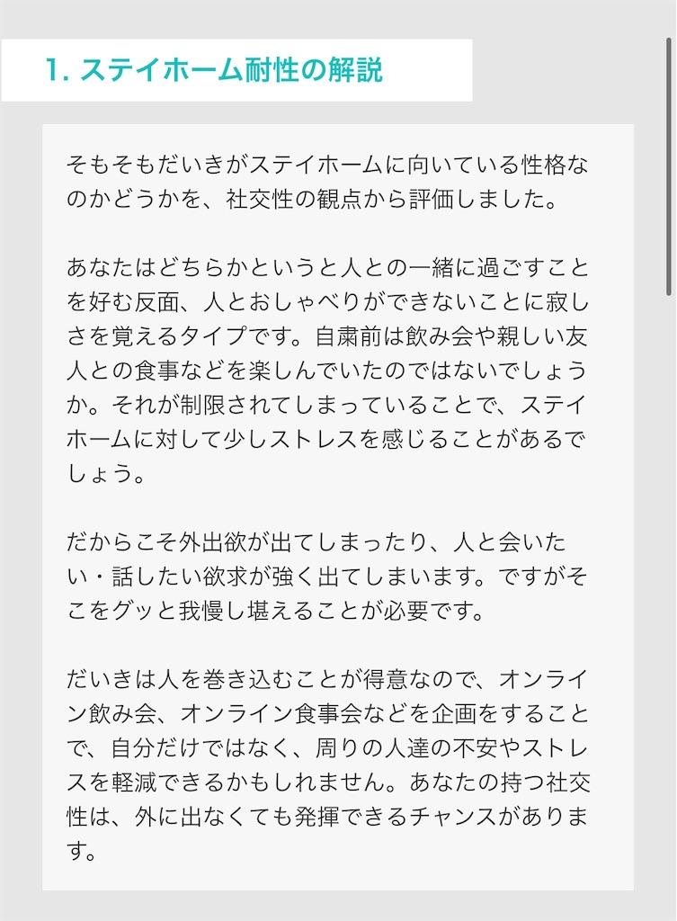 f:id:daiki_futagami:20200427161938j:image