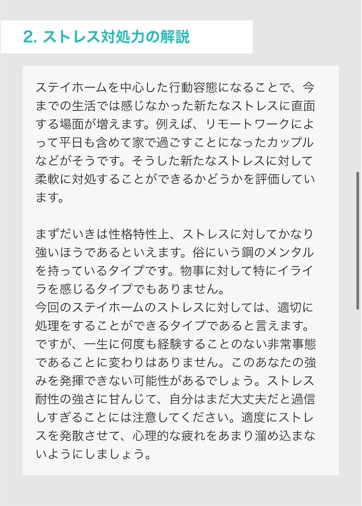 f:id:daiki_futagami:20200427162007j:image