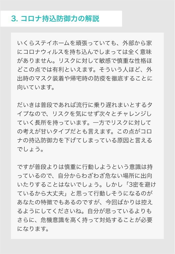 f:id:daiki_futagami:20200427162028j:image