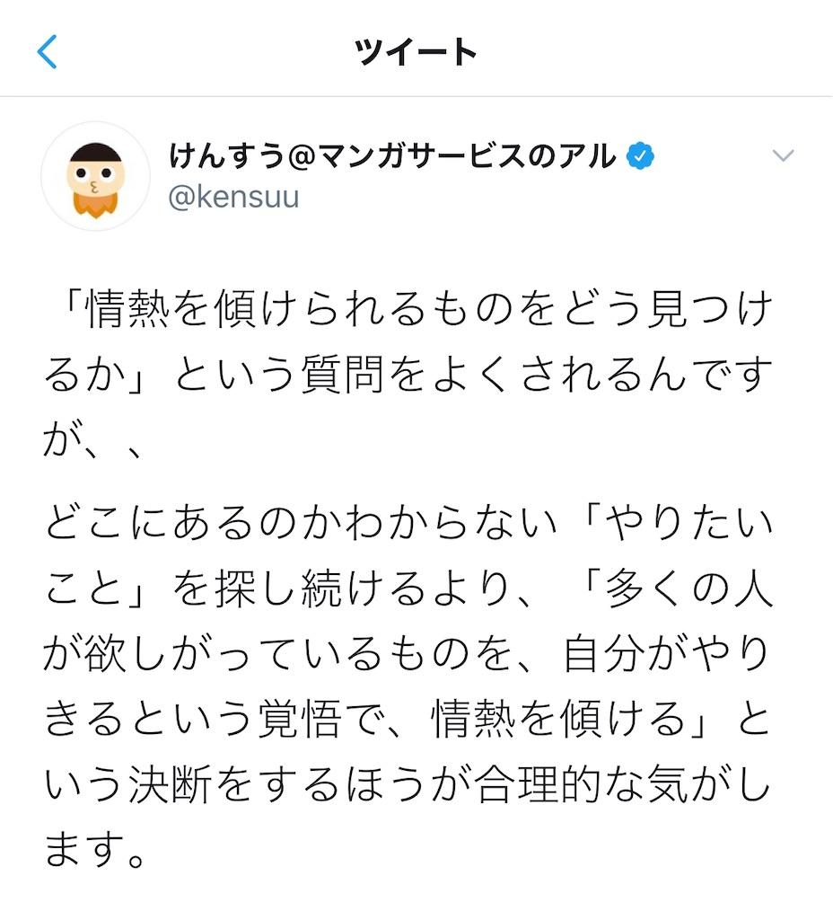 f:id:daiki_futagami:20200428151342j:image