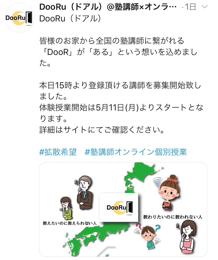 f:id:daiki_futagami:20200429134853j:image