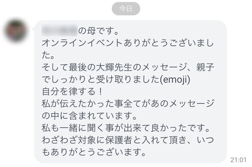 f:id:daiki_futagami:20200516161304j:image