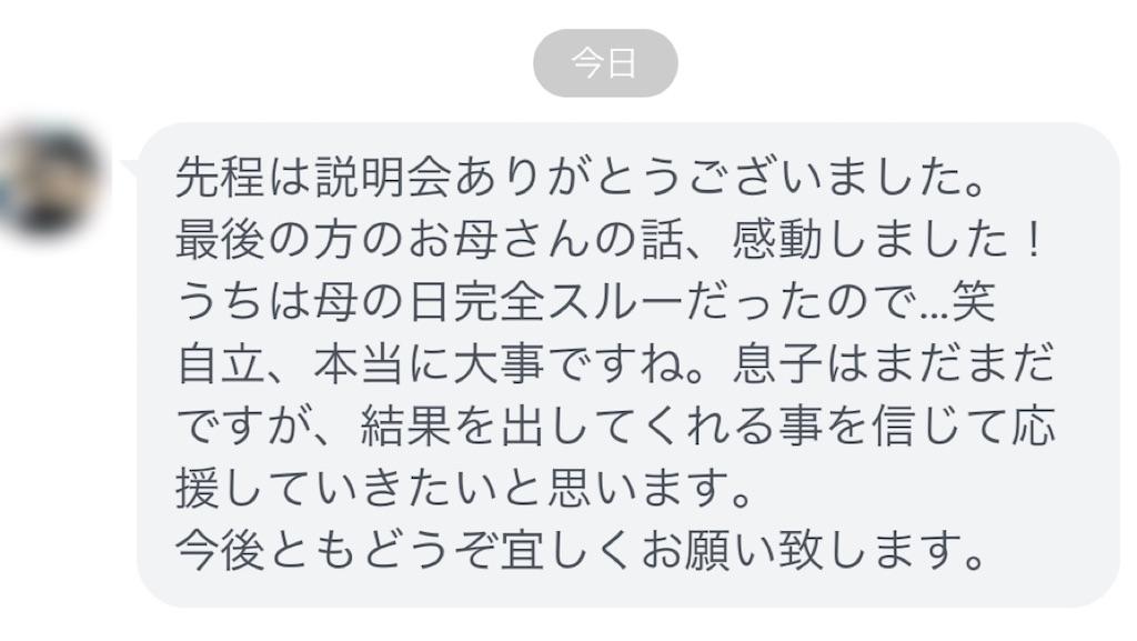 f:id:daiki_futagami:20200516161315j:image