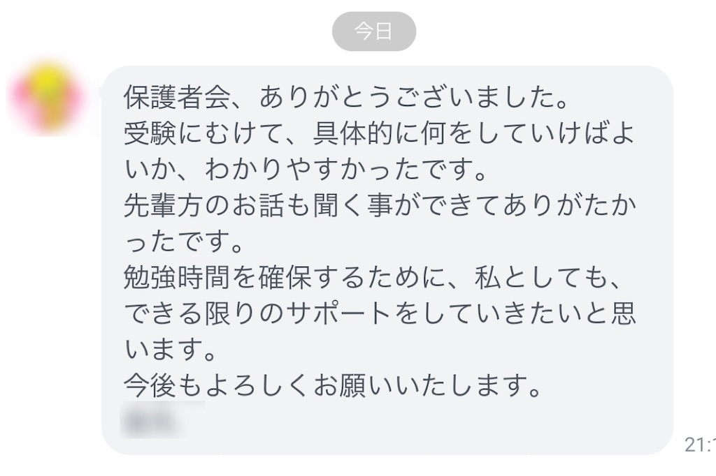f:id:daiki_futagami:20200516161319j:image