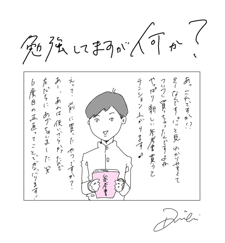 f:id:daiki_futagami:20200526152711j:image