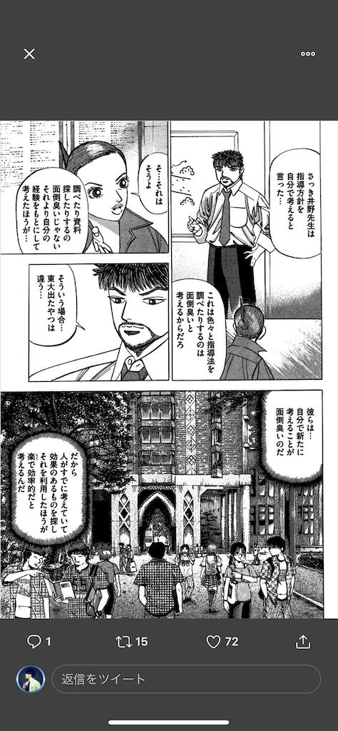 f:id:daiki_futagami:20200605155207p:image