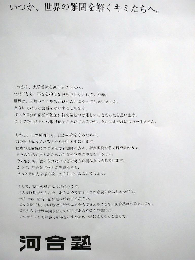 f:id:daiki_futagami:20200610150115j:image