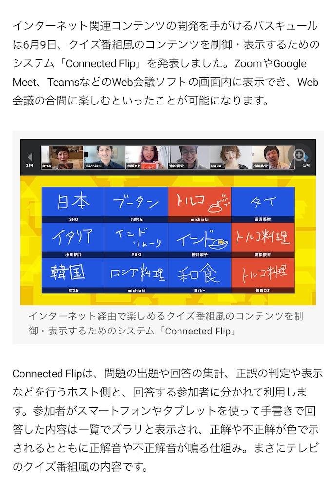 f:id:daiki_futagami:20200610180251j:image