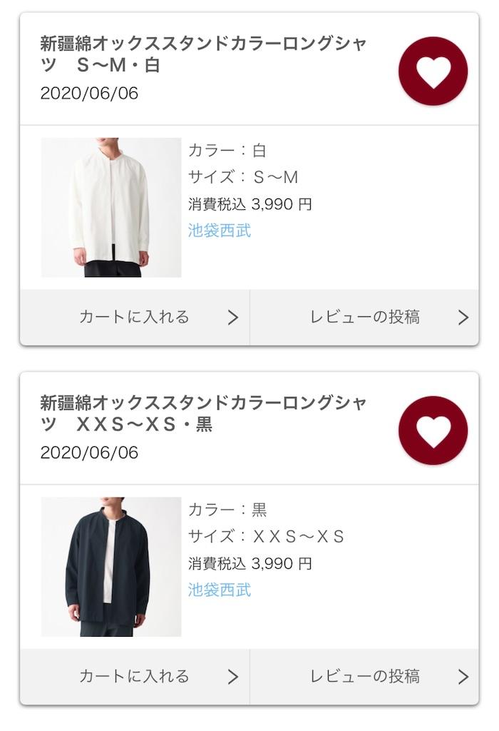 f:id:daiki_futagami:20200615163326j:image