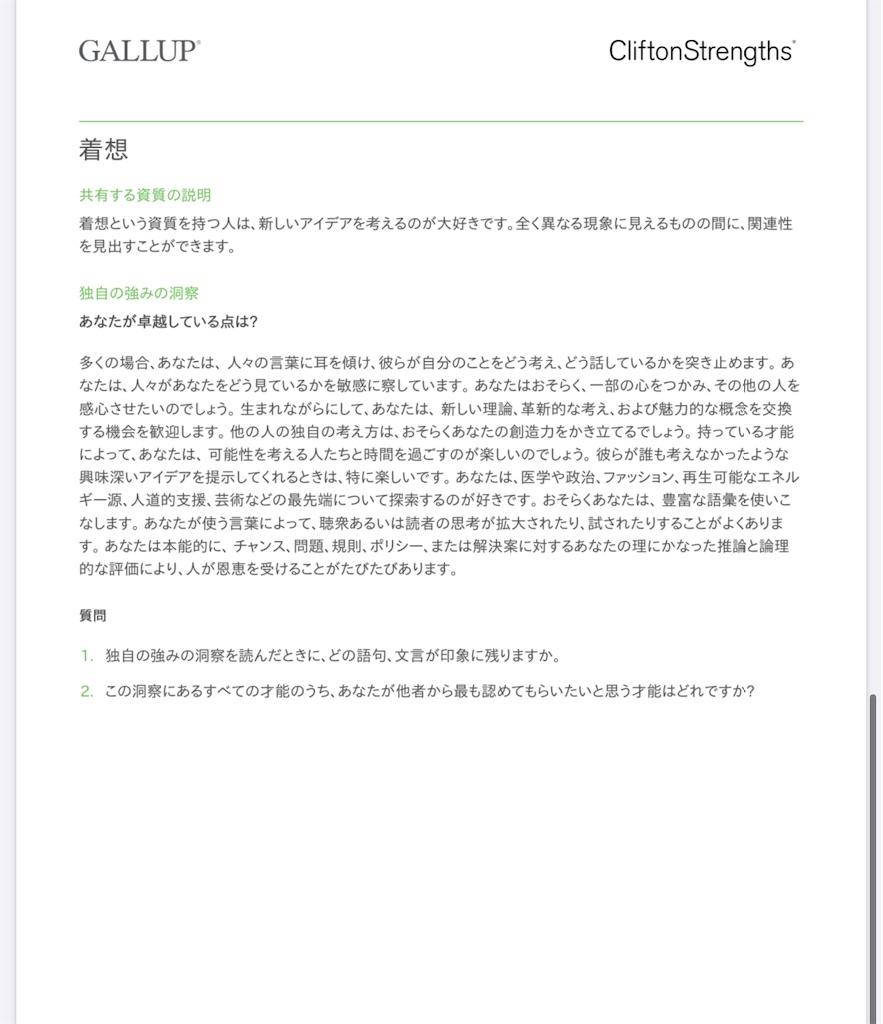f:id:daiki_futagami:20200622150405j:image