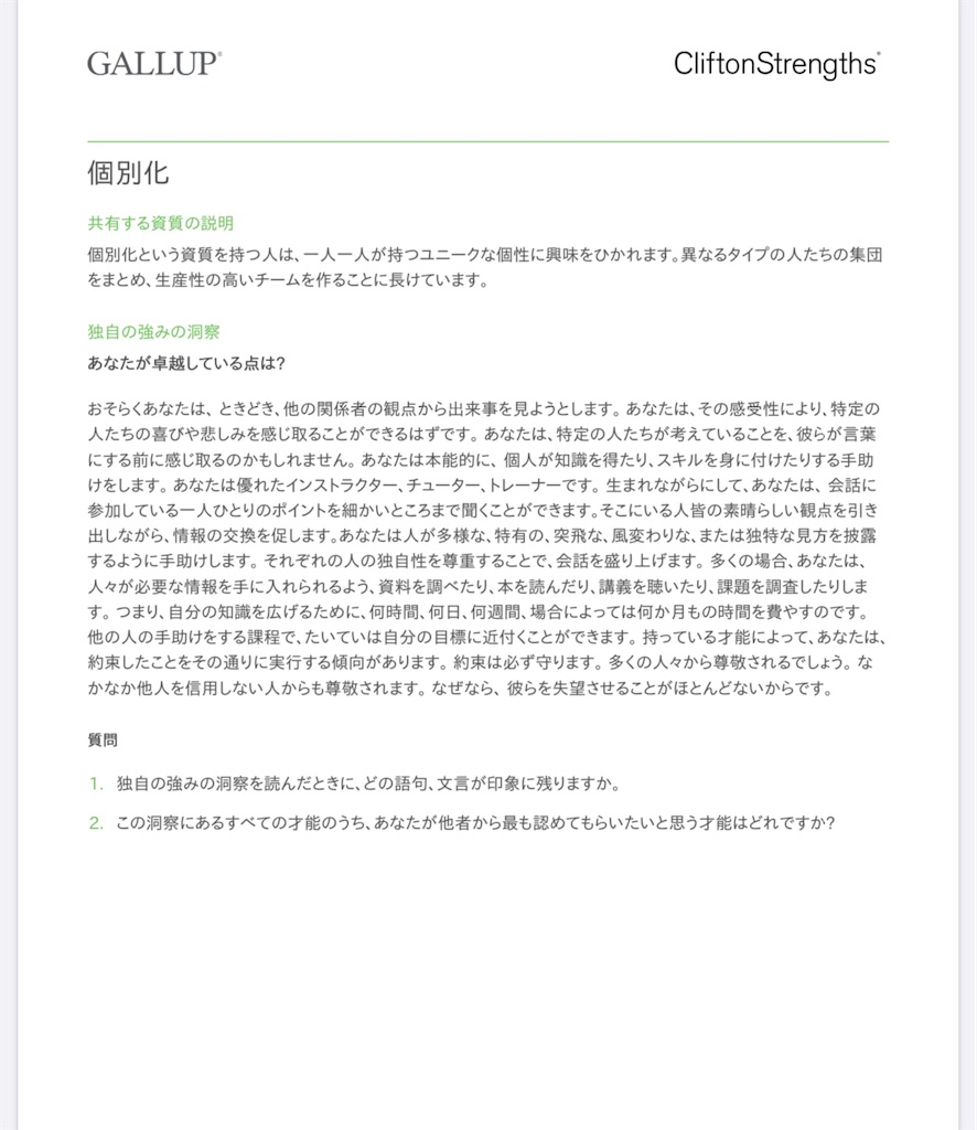 f:id:daiki_futagami:20200622150408j:image