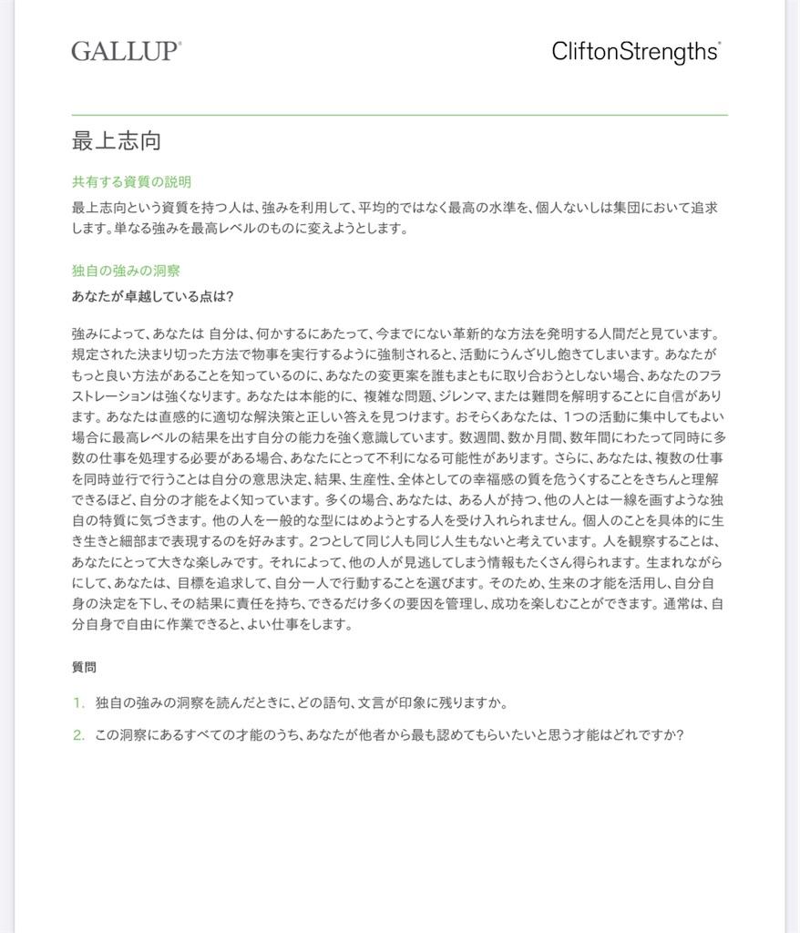 f:id:daiki_futagami:20200622150412j:image