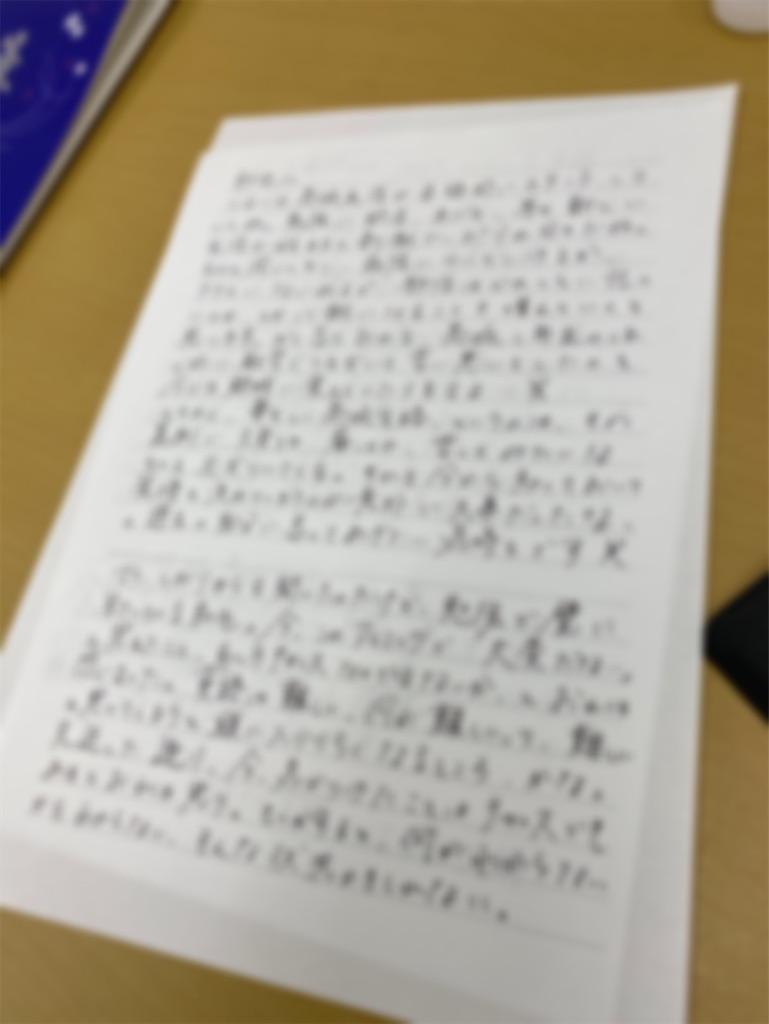 f:id:daiki_futagami:20200624211113j:image