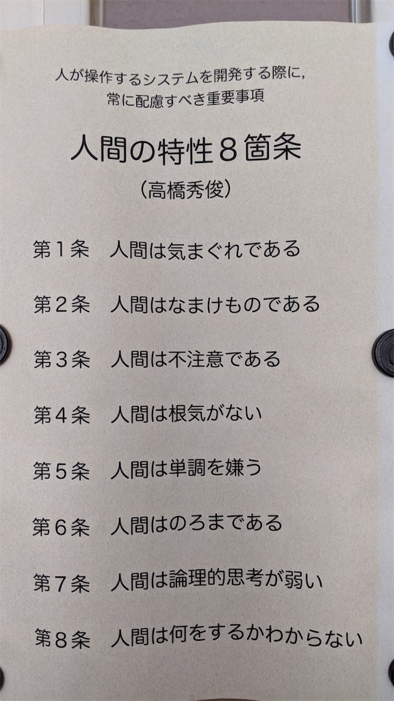 f:id:daiki_futagami:20200703021445j:image