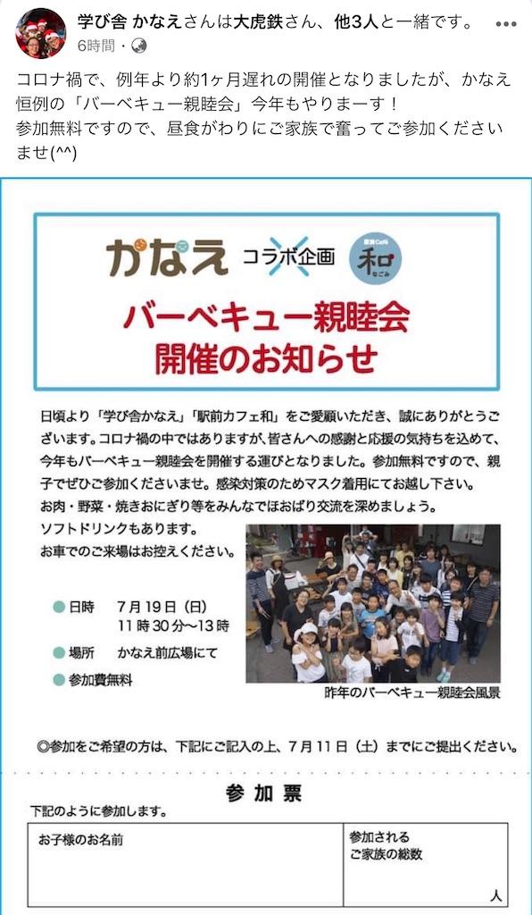 f:id:daiki_futagami:20200704150651j:image
