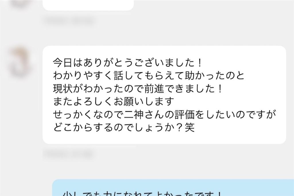 f:id:daiki_futagami:20200706124217j:image