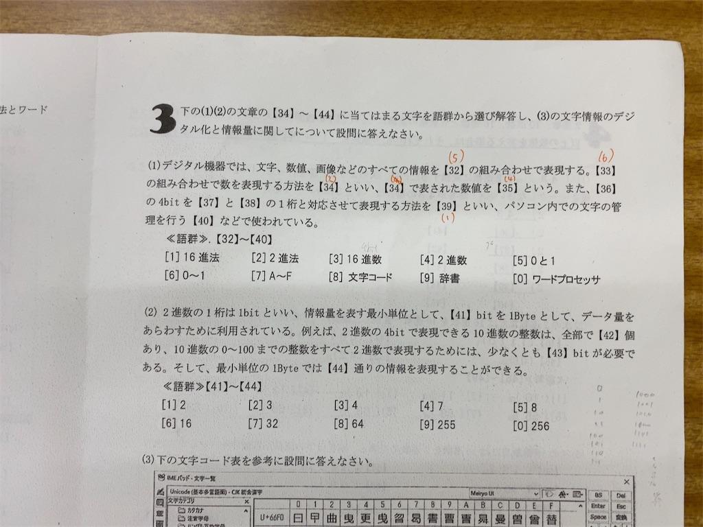 f:id:daiki_futagami:20200718143952j:image