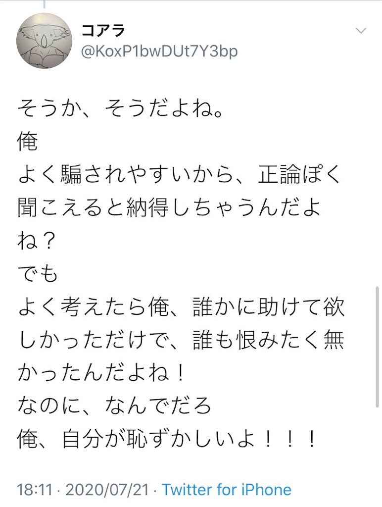 f:id:daiki_futagami:20200722043329j:image