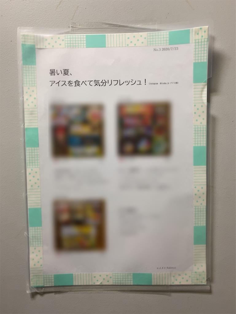 f:id:daiki_futagami:20200724144054j:image