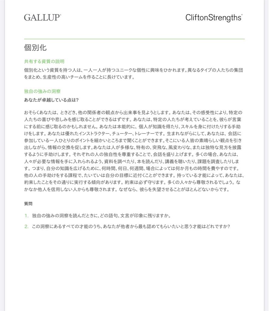 f:id:daiki_futagami:20200802190345j:image