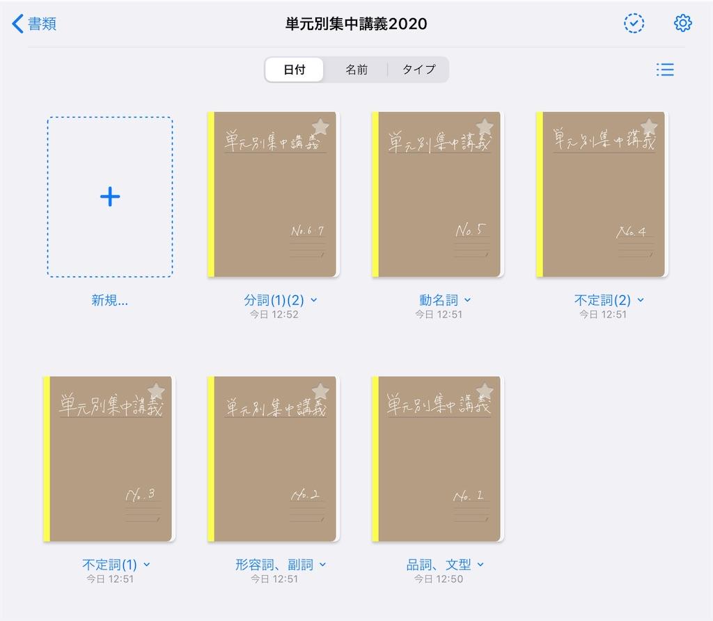 f:id:daiki_futagami:20200809125908j:image