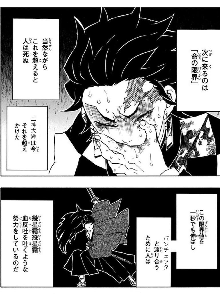 f:id:daiki_futagami:20200819230529j:image