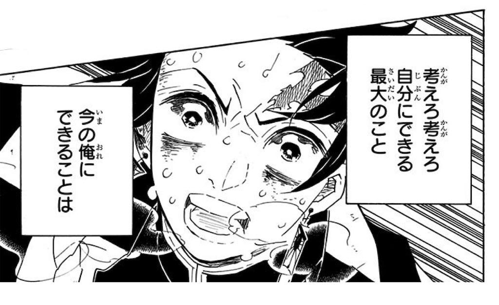 f:id:daiki_futagami:20200819233526j:image