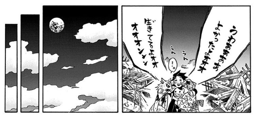 f:id:daiki_futagami:20200819234221j:image