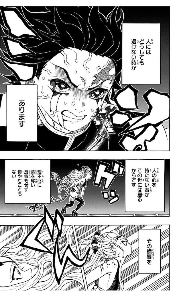 f:id:daiki_futagami:20200822002247j:image