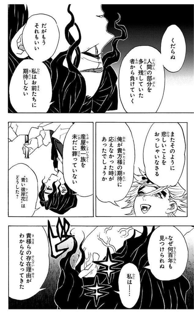 f:id:daiki_futagami:20200822162829j:image