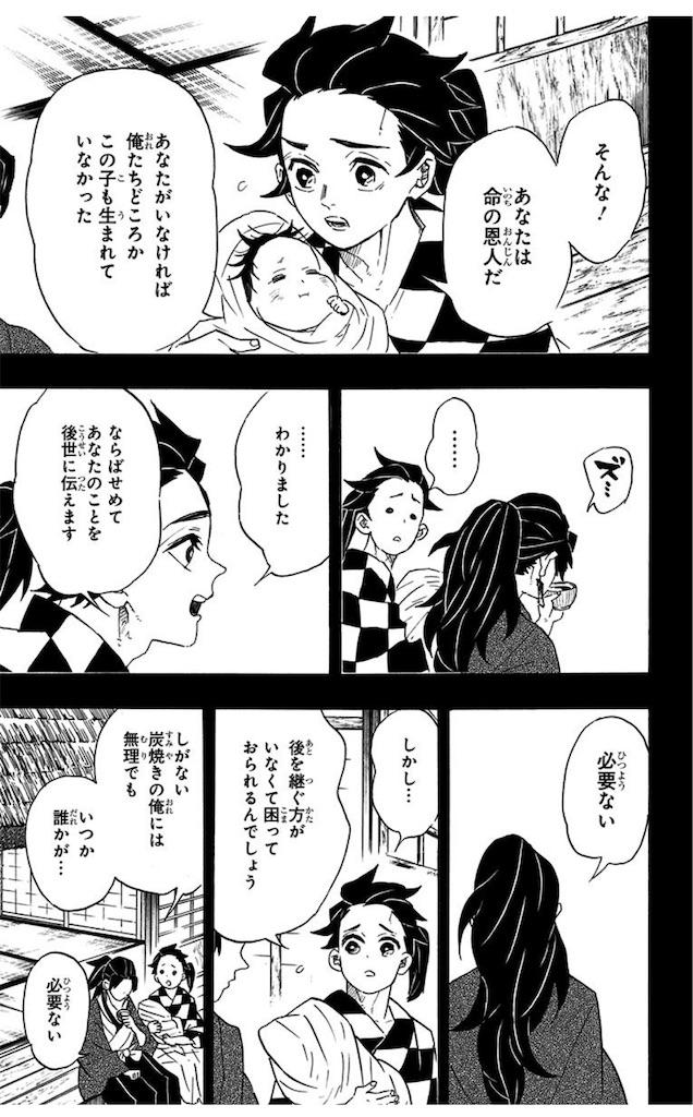 f:id:daiki_futagami:20200822165057j:image