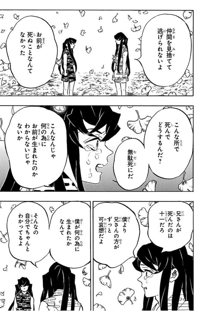 f:id:daiki_futagami:20200823164340j:image