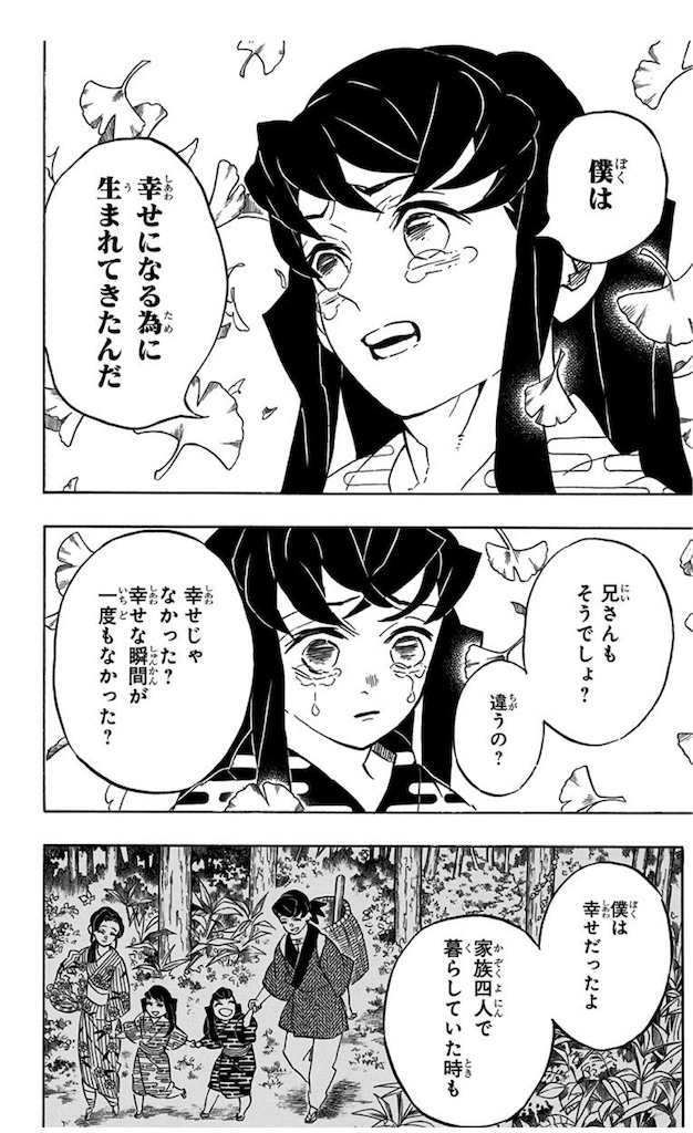 f:id:daiki_futagami:20200823164343j:image
