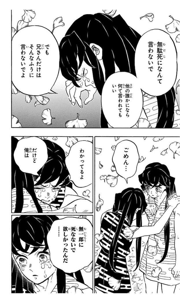 f:id:daiki_futagami:20200823164506j:image