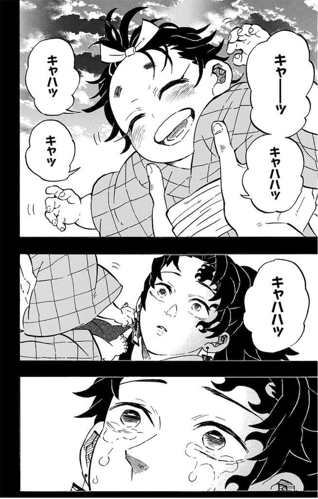 f:id:daiki_futagami:20200823181758j:image