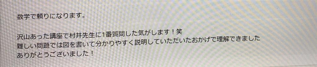 f:id:daiki_futagami:20200825165604j:image