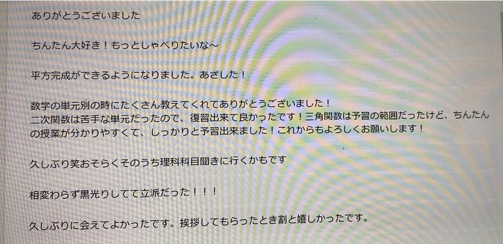 f:id:daiki_futagami:20200825165634j:image