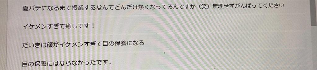 f:id:daiki_futagami:20200825165649j:image