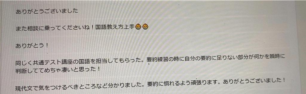 f:id:daiki_futagami:20200825165652j:image