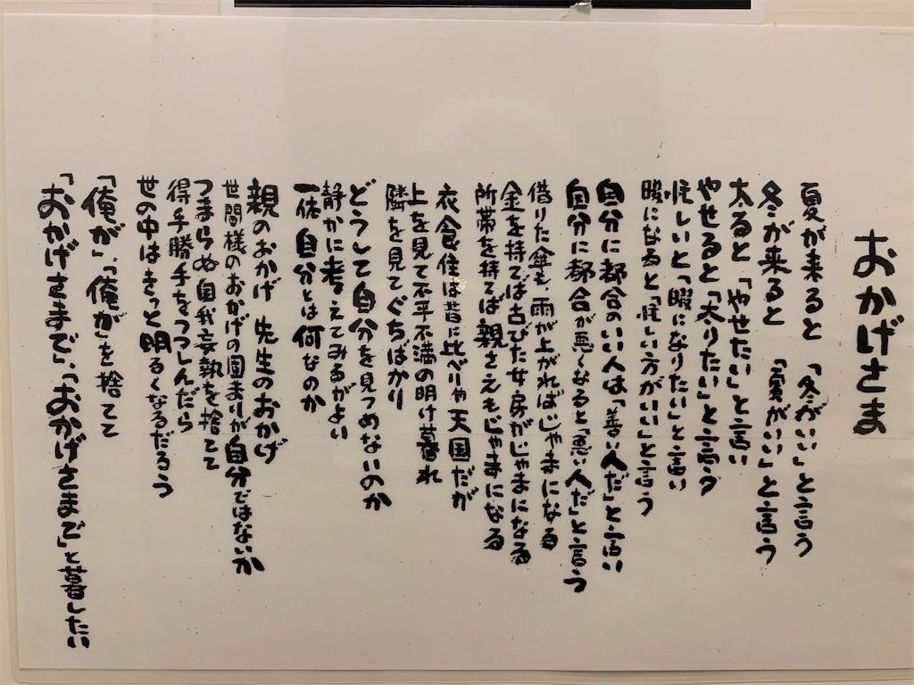 f:id:daiki_futagami:20200825234629j:image