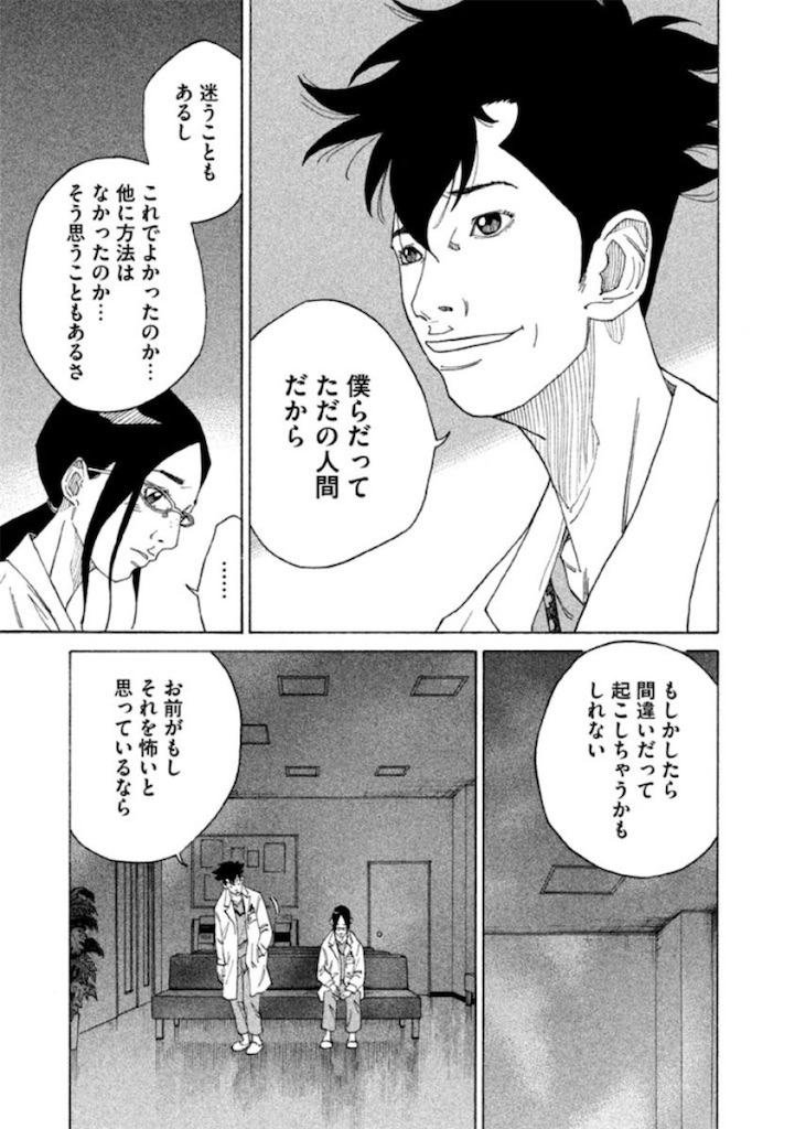 f:id:daiki_futagami:20200827145057j:image