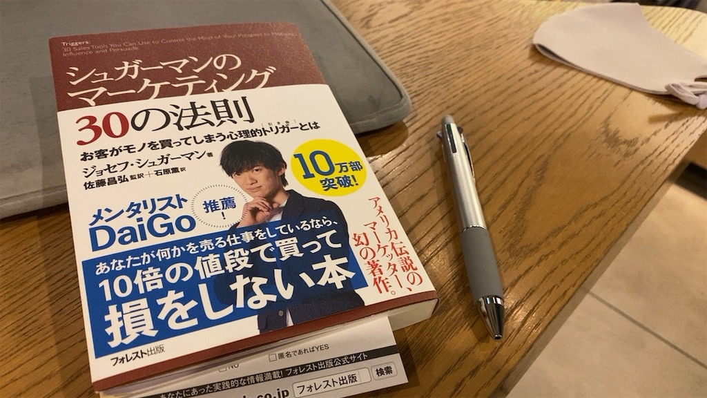 f:id:daiki_futagami:20200830184048j:image