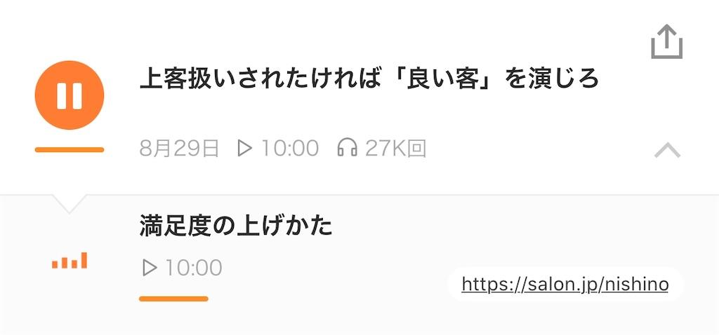 f:id:daiki_futagami:20200906153753j:image